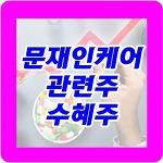 문재인케어 관련주 및 수혜주 종목 총정리!
