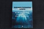 X160. 중고책 -Underwater Archaeology in Korea 신안 해저 유물에 관한 도록- 735g