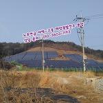 [태양광발전 사업]~전남 고흥 태양광발전소 분양 배치도 변경 안내
