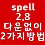 spell 2.8 다운로드없이 2가지방법