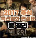 2017 추석 특선영화 편성표!! 빅 히어로,변호인,라라랜드 까지?!