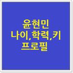 윤현민 나이 학력 키 프로필 알아보기