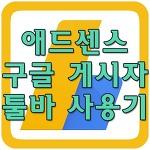 애드센스 구글 게시자 툴바 설치
