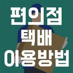 편의점택배 GS25 포스트박스 이용방법+후기