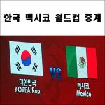 한국 멕시코 월드컵 중계 모바일/PC 무료시청 독일 스웨덴