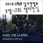 2018 LPGA 휴젤-JTBC 챔피언십 실시간스코어/경기시간 프리뷰