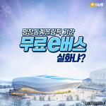 [평창동계올림픽] 서울시청 평창 강릉 무료 셔틀버스 평창e버스 운행합니다