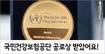 국민건강보험공단 WHO로부터 '세계 금연의 날 공로상' 받았어요!