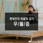 """우울증, 현대인의 """"마음의 감기"""" [부천심리상담센터 마음소풍]"""