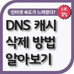 인터넷속도 올리는법, DNS캐시 삭제하기