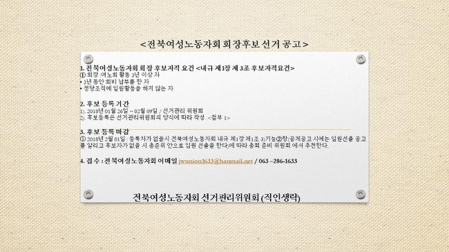전북여성노동자회 회장후보 선거공고