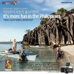 필리핀관광청-올림푸스와 함께하는 아마추어 사진가 출사 이벤트