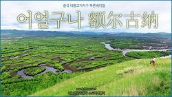 [중국 내몽고 후룬베이얼] 대습지의 포근함을 담은 러시아풍 도시, 어얼구나 额尔古纳 /하늘연못의 중국 소도시여행기