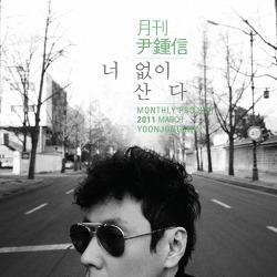 너 없이 산다 (Feat. 이현우)-윤종신