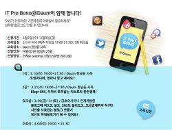 IT ProBono @Daum - 비영리단체 실무자를 위한 ICT 교육
