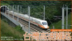 [대만고속철도] 유럽과 일본기술이 혼합된 THSR 소개 및 탑승기 /하늘연못의 대만기차여행기