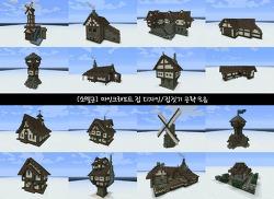 [소멜군] 마인크래프트 포켓에디션(PE) 집 디자인/집 짓기 강좌 세이브파일 다운로드