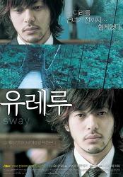 ゆれる(유레루), 2006