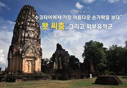 태국 여행기 #5 - 수코타이에서 가장 아름다운 손가락을 보다, 왓 씨춤