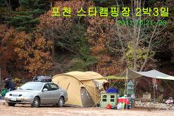 포천 스타캠핑장에서 2박3일