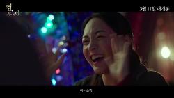 [05.11] 컴, 투게더_예고편