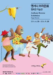 앤서니 브라운展: 행복한 미술관 – 우리나라 엄마와 어린이들이 가장 좋아하는 세계적인 그림책 작가 앤서니 브라운 전시회 [초대 이벤트] - 당첨자 발표