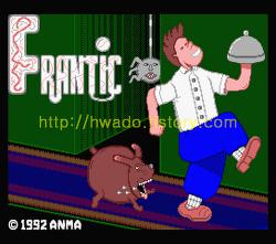 광란(Frantic)