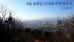 서울 둘레길 157KM 무박종주기 (1~4코스)