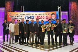 [20161026]김산호 안양시 통신운영팀장 민원봉사상(大賞) 수상