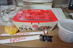 방이동 먹자골목 - 홍콩반점 탕수육 포장