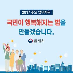 2017년, 국민 여러분께 드리는 법제처의 약속!