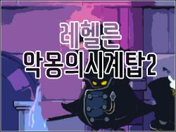 메이플스토리 레헬른 악몽의시계탑2 초월의룬 썬콜 사냥영상