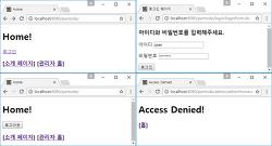 스프링프레임웍 - Spring Security(2) : 커스텀 로그인 화면 및 권한에 따른 접근 제어