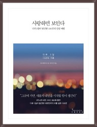 KBS<다큐멘터리 3일> 그 감동을 옮긴 책