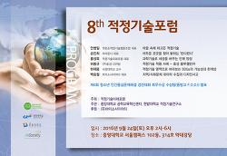"""제8회 적정기술포럼 - """"적정기술 영역으로 바라보는 SDGs의 가능성과 한계성"""" (하재웅)"""