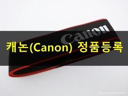 캐논(Canon) 제품 정품등록 하는방법