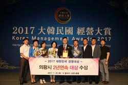 [20170721]김성제 의왕시장, 대한민국 경영대상 '2년연속' 수상