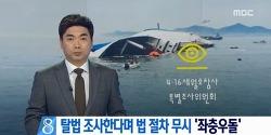 사장과 임원 지키려 세월호 3차청문회 무력화시키는 MBC