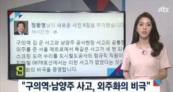 """정동영, """"구의역-남양주 사고, 외주화의 비극"""""""