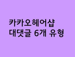 카카오헤어샵 대댓글 6개 유형!