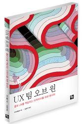 UX 팀 오브 원: 홀로 UX를 책임지는 디자이너를 위한 레시피