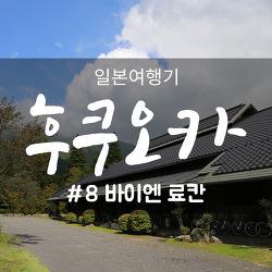 후쿠오카 여행기 : #8 유후인 바이엔(梅園) 료칸