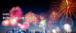 부산원아시아페스티벌 일정/프로그램/라인업 총 정리!