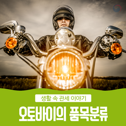 [상식 밖의 상품학] 대포 오토바이 활개