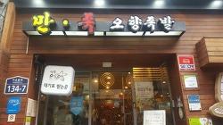 서울 3대 족발 '만족오향족발' 창업 안내