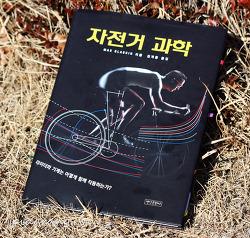 자전거 과학, 고차원적 접근