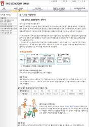 한국과 일본 주택용 전기요금 비교 하나/ 정부 전기요금 개편 논의 방향에 대한 불만