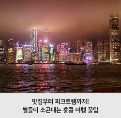 맛집부터 피크트램 공짜 입장권까지! 홍콩여행 꿀팁 by.KT토커