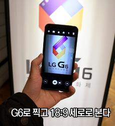 G6 카메라 18:9로 찍은 G6 세로 영화제에 초대되셨습니다.