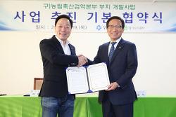 [20170119]안양시&경기도시공사, 농림축산검역본부 부지 개발 협약